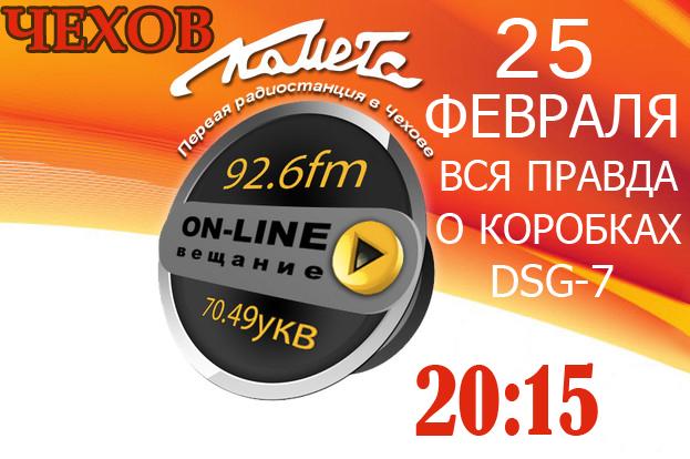Эфир на радиостанции Комета FM г. Чехов
